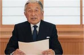 japan  s emperor  suffering with cold  annual banquet cancelled