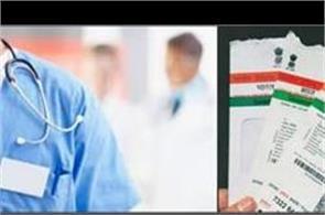 health services linking aadhaar scheme
