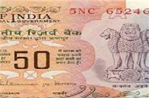 50 and 20 rupees