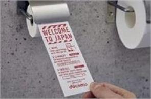 japan made toilet paper for smartphone