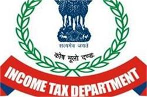 income tax department has warned  do not share user id password