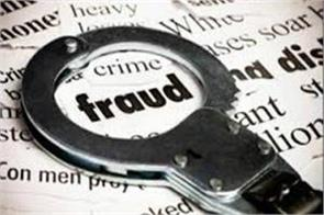 fraud of lakhs of rupees in the name of getting a job accused arrested