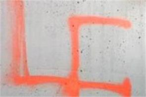 swastika made on the walls of the gurdwara in canada