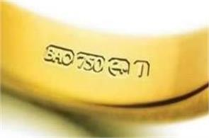 jewellery hallmarking  gold