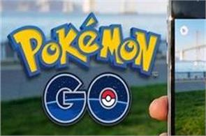 pokemon go now in india