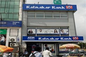 ratnakar bank is investigating sebi