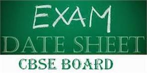cbse board exams has released datesheet