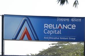 reliance capital mutual fund