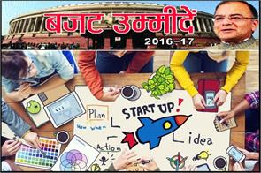 the government will take care of all classes at startup budget expectations
