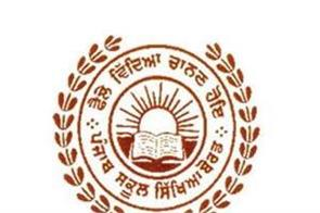important news for pseb 10th students