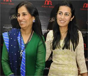 chanda kochhar s letter to her daughter