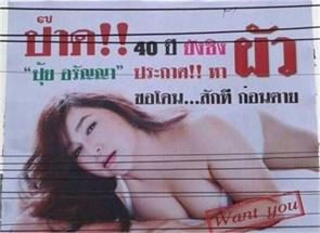 thai actress released by billboards advertising for husband
