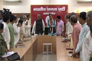 keshav maurya meeting chaired mathur