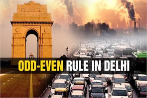 phase 2 odd even experiment test run on april 15th