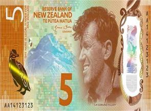 new zealand s note most beautiful in the world the price of five dollars