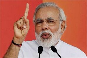modi will katra and the two gift