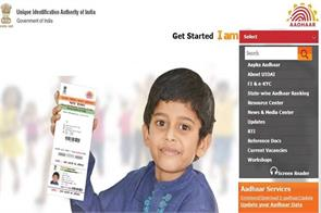follow these steps if you dont get your aadhaar card