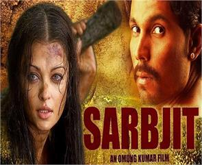 up in the film sarabjit tax free before the release stated