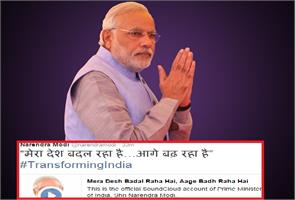 bjp launch a theme song to celebrate modi government two years