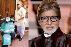 amitabh bachchan scooter in te3n is worth rs 1 crore