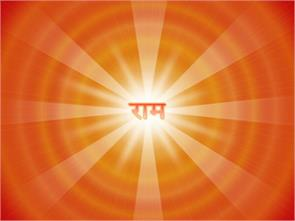 ram name mantra