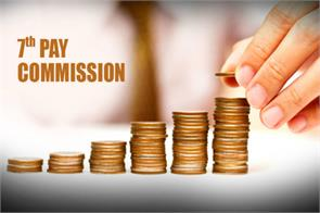 7th pay commission inflation