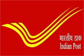 postal department india post bank payment