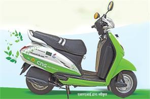 cng narendra modi