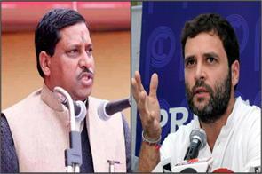 what the minister said modi rahul gandhi