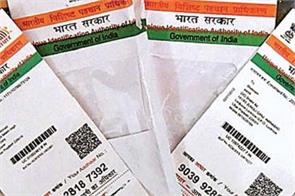 now aadhar card will link with residence and cast certificate