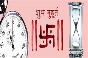 shubh muhurat july