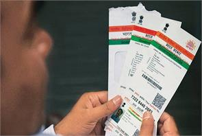 aadhar card issue derails rajya sabha