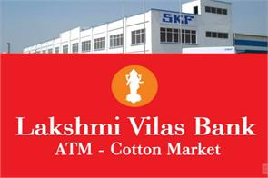 skf india lakshmi vilas bank