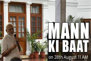pm modi addressed mann ki baat today