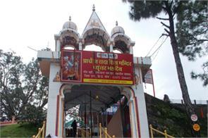 dhyunsar mahadev temple golden temple