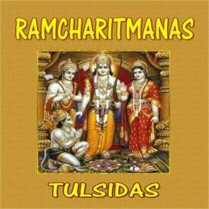 ramayana goswami tulsidas