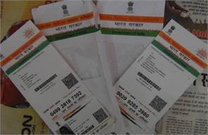 adhar cards mobile sim cards pos