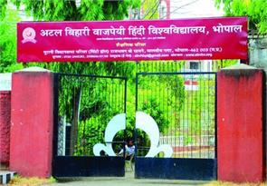 atal bihari vajpayee hindi university engineering courses vice chancellor