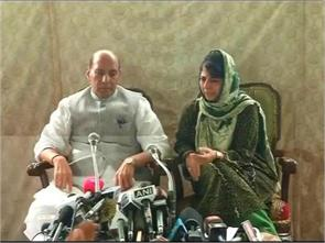 rajnath singh and chief mehbooba mufti press conference