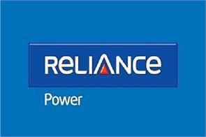 reliance power bank