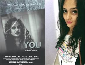 surabhi sharma social media short film u