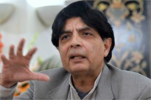 pakistan home minister nisar ali khan
