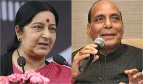 rajnath singh sushma swaraj minister of foreign affairs prime minister nawaz sharif tweeted