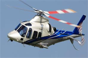 helicopter service central government subsidies rent