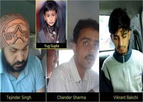 yug murder case custody court killers