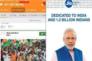 mukesh ambani dedicates jio to pm modi but pm using vodafone sim
