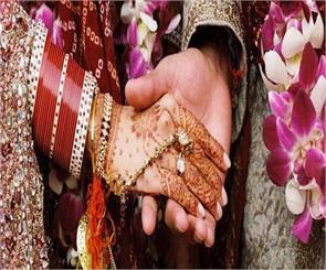 vishnu purana marriage