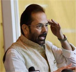 union minister mukhtar abbas naqvi