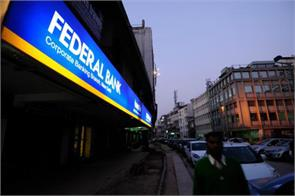 federal bank launches digital personal loans