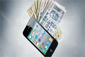 mobile wallet trupay